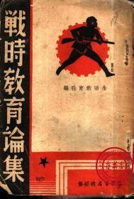 战时教育论集-1938年版-(复印本)-生活教育丛书