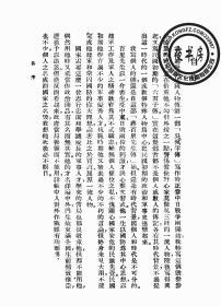 蒋百里先生传-(复印本)-菊隐丛谭