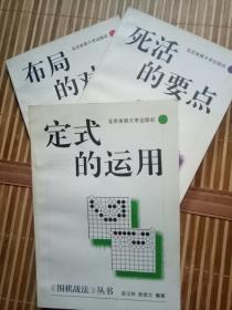 围棋战法丛书——布局的对策:定式的运用::死活的要点 (3本合售)