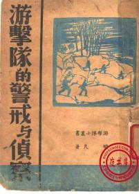 游击队的警戒与侦察-1938年版-(复印本)-游击队小丛书