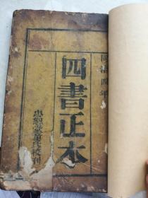 很少见的四书正本,含四书图,四书句辨,四书字辨。