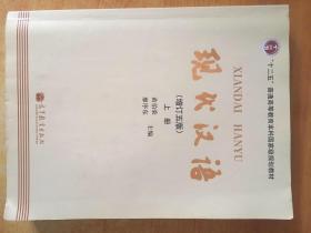 现代汉语 [增订五版](上下)