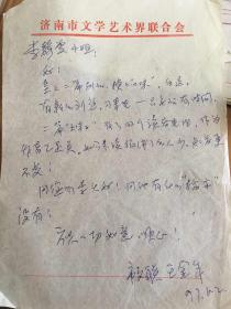 著名作家、济南作协副主席王金年信札