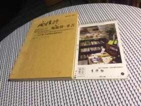 南怀瑾与彼得·圣吉:关于禅、生命和认知的对话