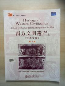 西方文明遗产(上)(经典文献第9版)(英文版)