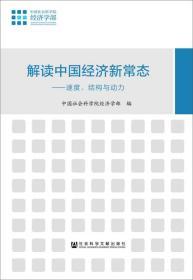 解讀中國經濟新常態:速度、結構與動力