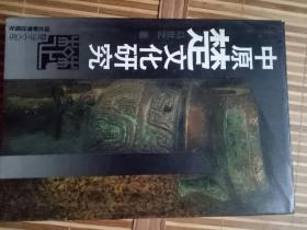 中原楚文化研究.