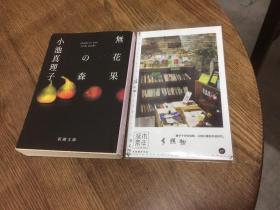 日文原版:《无花果の森》    【存于溪木素年书店】