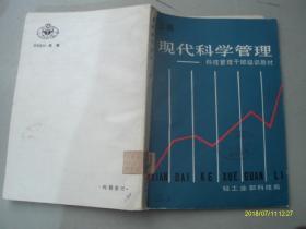 现代科学管理 科技管理干部培训教材 上册
