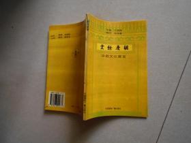 胡庆余堂-- 中药文化国宝
