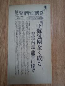1937年11月9日【大坂朝日新闻 号外】:上海包围全く成る,皇军南进,龙华到达