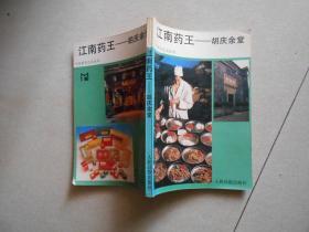 中国著名企业丛书--江南药王·胡庆余堂