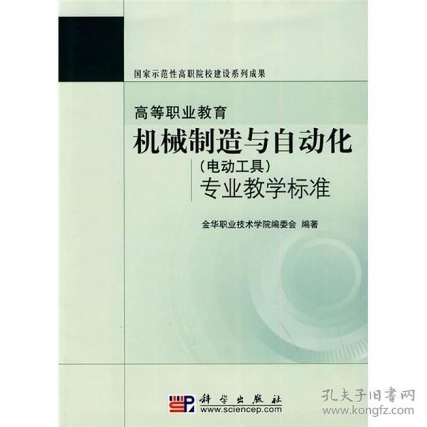 高等职业教育机械制造与自动化(电动工具)专业教学标准