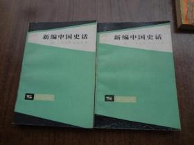 新编中国史话   上下册  85品   下册下书口有点污渍