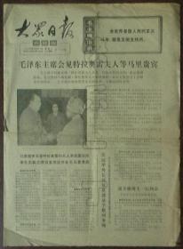 报纸-大众日报农村版1975年10月21日(毛主席会见马里贵宾)