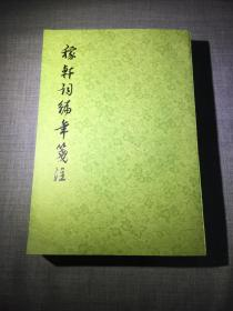 稼轩词编年笺注 (1978年新1版1印)
