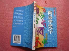佛教小百科20:简易学梵字(基础篇 )全新品相