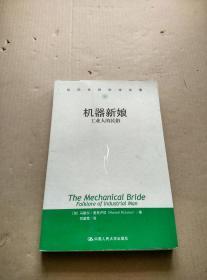 机器新娘:工业人的民俗