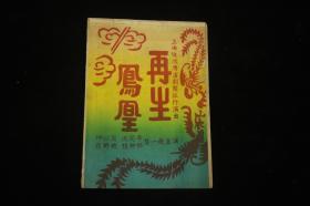50年代 上海玫瑰滑稽团 《再生凤凰》 仲心笑、张醉地、沈笑亭、杨柳邨、龚一笑等 带照片