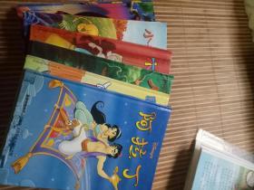 迪士尼图书俱乐部(小姐与流浪汉,花木兰,小狮与小象,人猿泰山,木偶奇遇记。唐老鸭当消防员,阿拉丁七本合售)精装