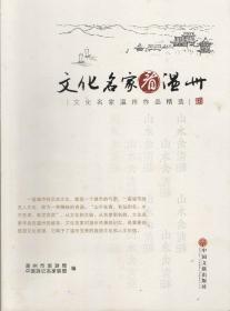 文化名家看温州——文化名家温州作品精选