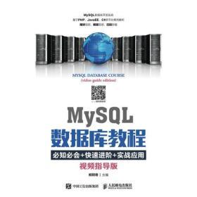 9787115454133MySQL数据库教程-必知必会+快速进阶+实战应用-视频指导版