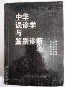 中华误诊学与鉴别诊断