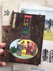 汉语大观园 标点轶事 方言搜奇