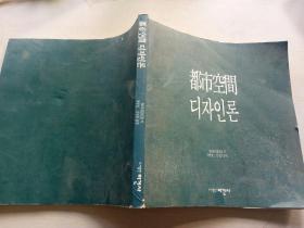 都市空间(韩语版)