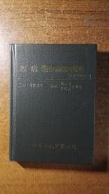 眼病医论医话精选(精装本,绝对低价,绝对好书,私藏品还好,自然旧)