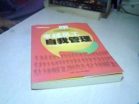 卓越员工丛书:卓越员工自我管理