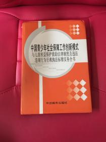 中国青少年社会保障工作创新模式