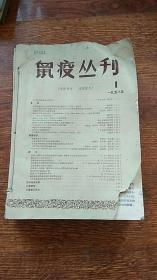 鼠疫丛刊 1958年1-5期 终刊号