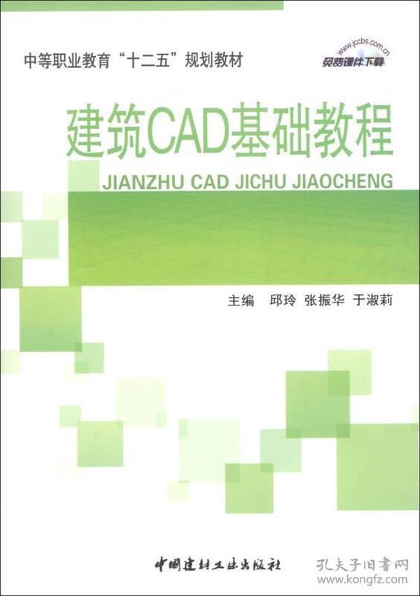 建筑CAD基础教程