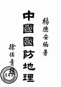 中国国防地理-(复印本)