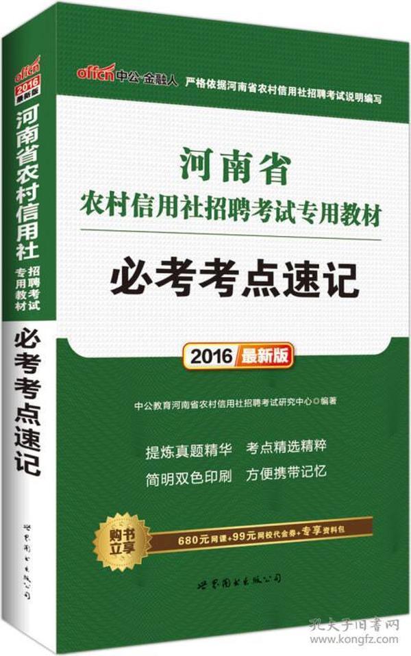 2017 河南省 农村信用社招聘考试专用教材  必考考点速记  中公版