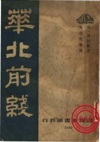 华北前线-1939年版-(复印本)