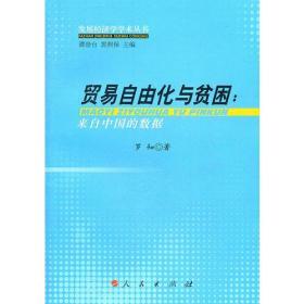 贸易自由化与贫困—来自中国的数据(发展经济学学术丛书)