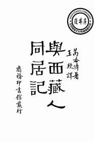 与西藏人同居记-1931年版-(复印本)