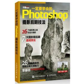 一定要学会的Photoshop摄影后期技法