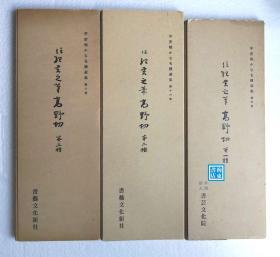 【纪贯之:高野切(第一种、第二种、第三种)】 珂罗版经折装全3册  平安时代书法