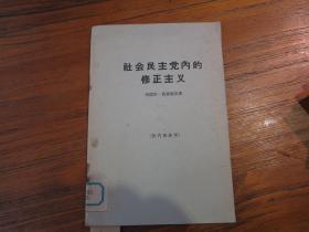 《社会民主党内的修正主义》 馆藏书
