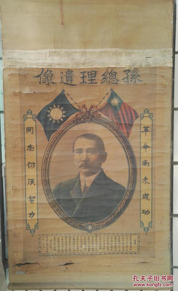 民国上海中华印书馆大幅彩印-----孙总理遗像----110*60cm