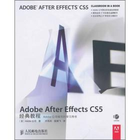 Adobe After Effects CS5经典教程