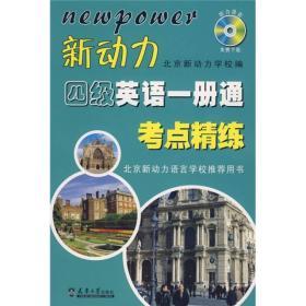 新动力四级英语一册通考点精练