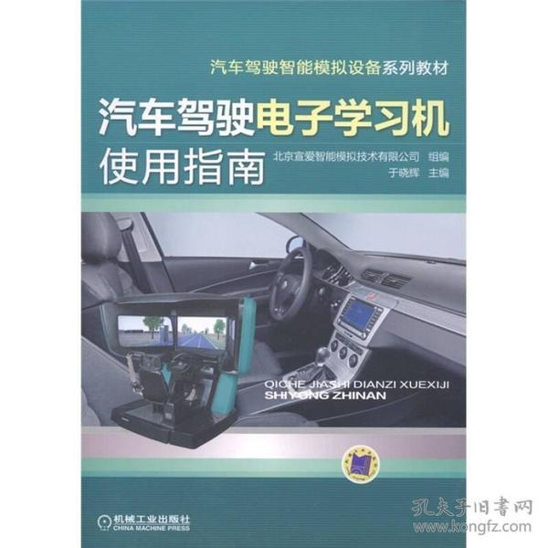 汽车驾驶智能模拟设备系列教材:汽车驾驶电子学习机使用指南