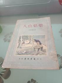 五十年代绘图版小说《人鱼姑娘》