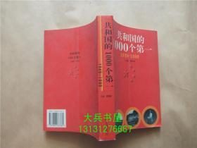 共和国的1000个第一:1949-1999