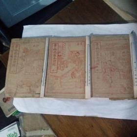 章福记监本诗经册1,2,4,3卷合售,4架8排