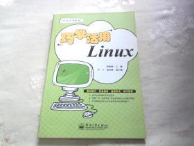 巧学活用系列:巧学活用Linux
